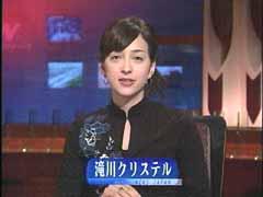滝川クリステル July.28.2005
