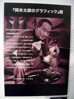 岡本太郎先生のポスター