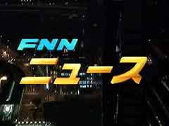 FNN ニュース