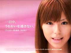 若槻千夏たん☆ OCT.13.2006