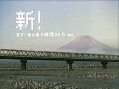 駿河バカ山と詐欺電車