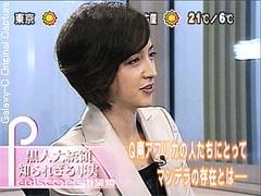 滝川クリステル MAR.21.2008