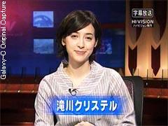 滝川クリステル MAR.31.2008