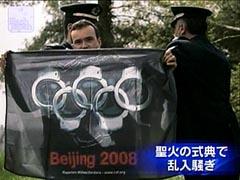 北京五輪公式旗 Beijing Orimpic official flag