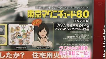 滝川クリステル JULY. 8.2009