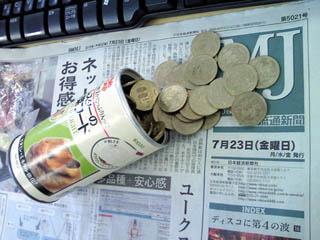 第16次500円玉貯金