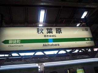 Akihabara 到達