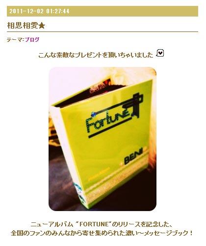 Fortune Book o(^o^)o