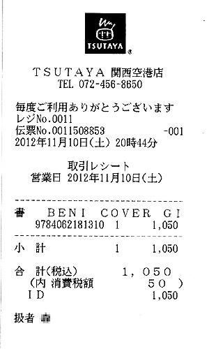 COVER GIRL 2冊目(少)