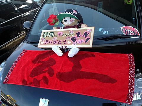 BENI, Welcome to Shizuoka