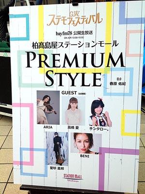 bayFM 柏高島屋ステーションモール PREMIUM STYLE
