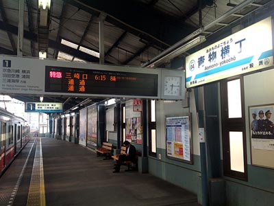 Okinawa へ向け、青物横丁を出撃☆