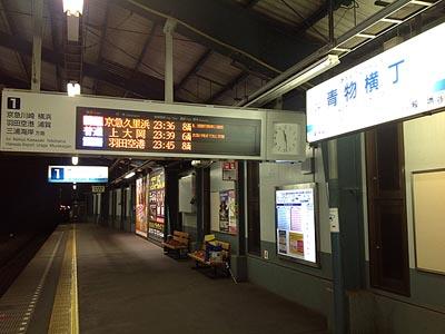 Sendai より Aomo へ帰投