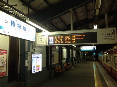 Aomoへ帰投しフライパン・ズロース (^^)