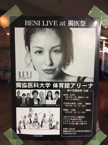 BENI 獨協医科大学 獨医祭 Sept.14.2014
