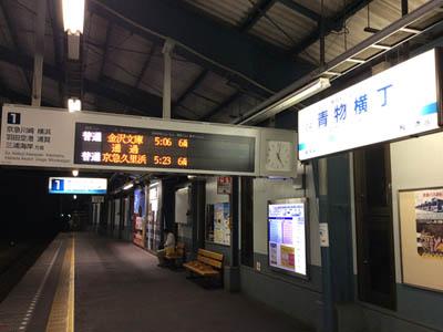 Munakataへ向け、早朝の青物横丁を出撃