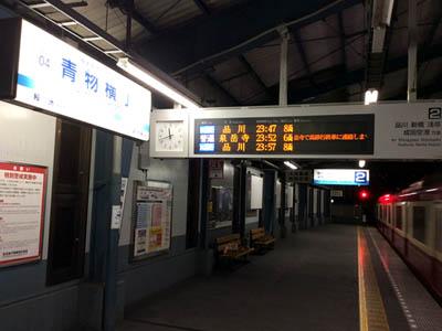 下関市立大学より青物横丁へ帰投ぅ