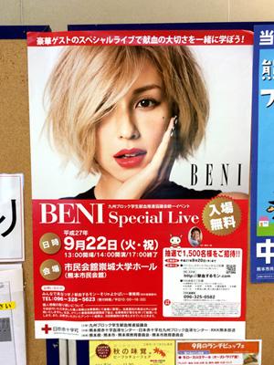 Kumamoto_poster_300x400.JPG