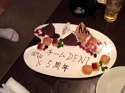Aichi_Deni_400x300.JPG