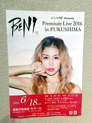 BENI_Fukushima_P_300x400.JPG