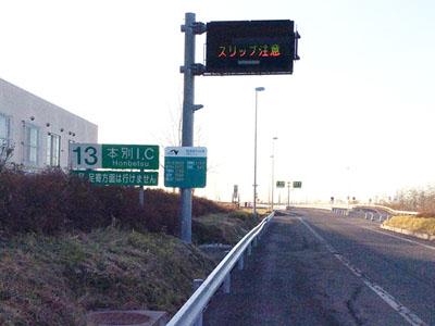RJCK2_Honbetsu_400x300.JPG